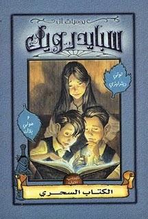 الكتاب السحري