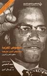 النصوص المحرمة ونصوص أخرى مترجمة by Malcolm X