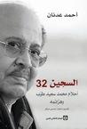 السجين 32: أحلام محمد سعيد طيب وهزائمه