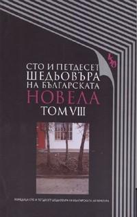 Сто и петдесет шедьовъра на българската новела. Tом VIII