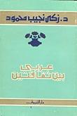 عربي بين ثقافتين