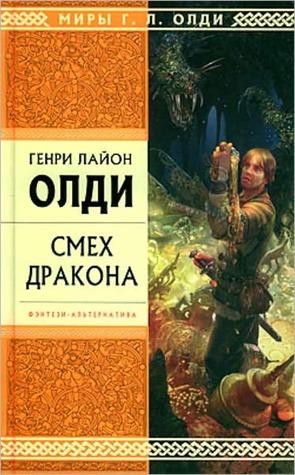 Смех Дракона (сборник)