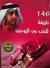 146 طريقة للحب بين الزوجين by خليفة المحرزي