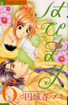 はぴまり~Happy Marriage!?~ (6) (Happy Marriage?!, #6)