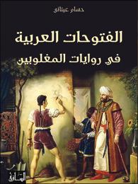 الفتوحات العربية المغلوبين الفتوحات العربية 11149810.jpg
