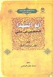 أبو الشهداء الحسين بن علي by عباس محمود العقاد