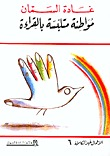 مواطنة متلبسة بالقراءة by غادة السمان