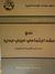 نحو عقد اجتماعي عربي جديد :...