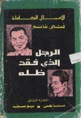 الرجل الذى فقد ظله - الجزء الثاني by فتحي غانم