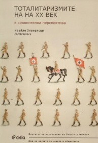 Тоталитаризмите на XX век в сравнителна перспектива por Ивайло Знеполски PDF DJVU