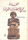 مقدمة في تاريخ الحضارات القديمة
