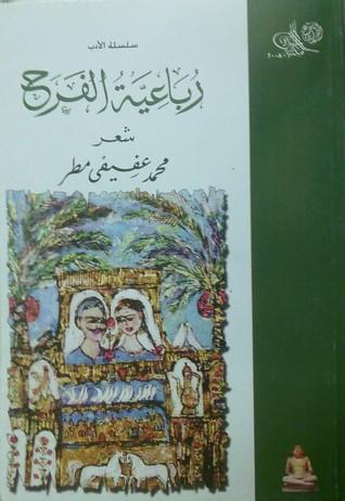 رباعية الفرح by محمد عفيفي مطر