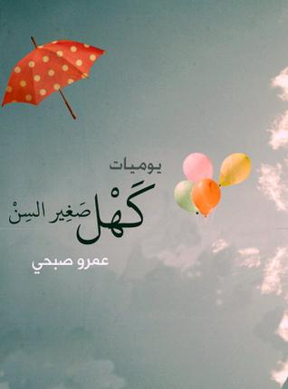 يوميات كهل صغير السن by عمرو صبحي
