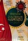 صفحات مطوية من تاريخ وحضارة الدولة العثمانية