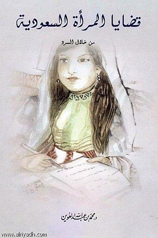 قضايا المرأة السعودية من خلال السرد by محمد بن عبد الله العوين