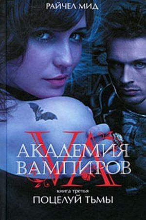 Поцелуй тьмы (Академия вампиров, #3)