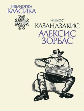 Ebook Алексис Зорбас by Nikos Kazantzakis TXT!