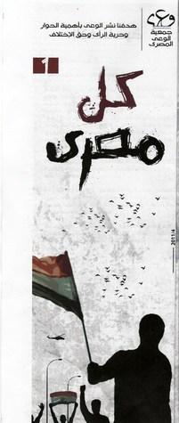 كل مصري .. العدد الأول by أعضاء جمعية الوعي المصري