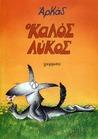 Ο καλός λύκος by Arkas
