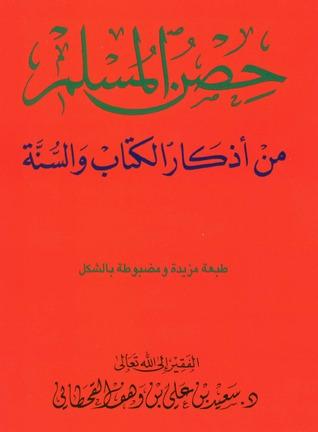 حصن المسلم: من أذكار الكتاب والسنة