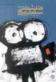 کتابشناسی سینما در ایران: از آغاز تا ۱۳۷۹