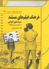 فرهنگ فیلمهای مستند سینمای ایران: از آغاز تا سال ۱۳۷۵