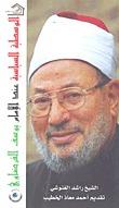 الوسطية السياسية عند الإمام يوسف القرضاوي