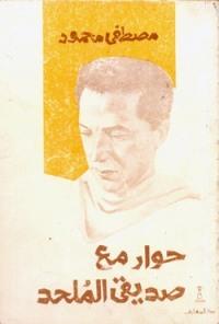 حوار مع صديقي الملحد by مصطفى محمود