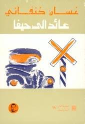 عائد إلى حيفا by غسان كنفاني