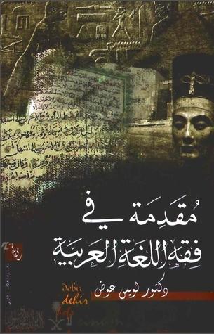 مقدمة في فقه اللغة العربية by لويس عوض