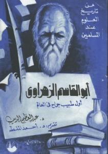 أبو القاسم الزهراوى