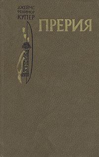 Прерия (Цикл: Кожаный чулок. Книга 5)