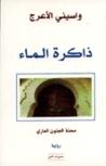 ذاكرة الماء by واسيني الأعرج