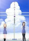 Sasameki Koto, Vol. 2