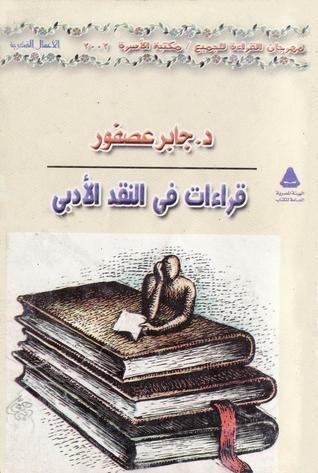 قراءات في النقد الأدبي