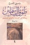 طوق الياسمين by واسيني الأعرج