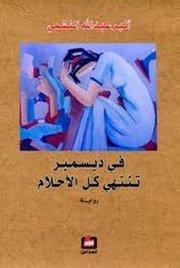 في ديسمبر تنتهي كل الأحلام by أثير عبدالله النشمي
