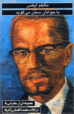 Ebook Malcolm X Talks to Young People by Malcolm X DOC!