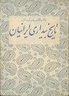 تاریخ بیداری ایرانیان / جلد پنجم