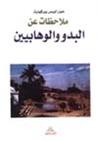 ملاحظات عن البدو والوهابيين