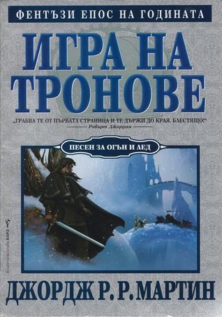 Игра на тронове (Песен за огън и лед, #1)