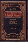 شرح العقيدة الواسطية by محمد بن صالح العثيمين