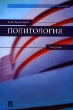 Политология / учебник МГУ