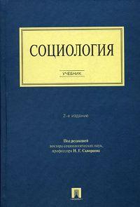 Социология / учебник