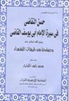 حسن التقاضي في سيرة الإمام أبي يوسف القاضي