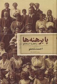 پابرهنه ها by Zaharia Stancu