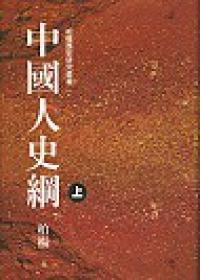 中國人史綱
