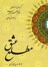 مطلع عشق؛ گزیده ای از رهنمودهای حضرت آیت الله سید علی خامنه ا... by محمدجواد حاج علیاکبری