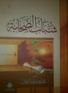 شباب الصحابة by محمد الدويش