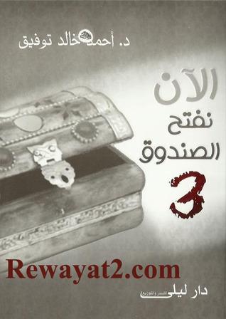 الان نفتح الصندوق 3 by أحمد خالد توفيق